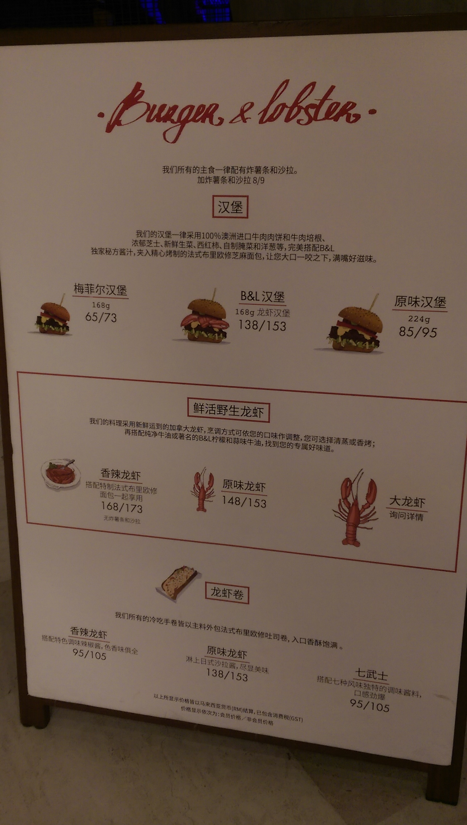 burger & lobster menu