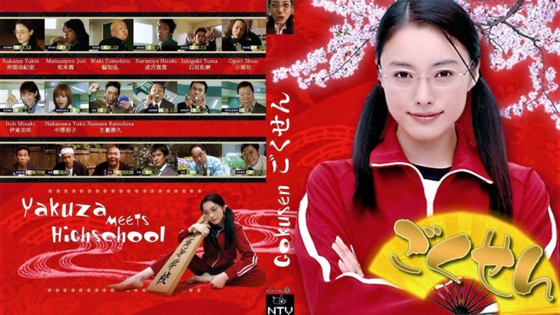 Top 10 Best Japanese Dramas Of All Time - Ordinary Reviews
