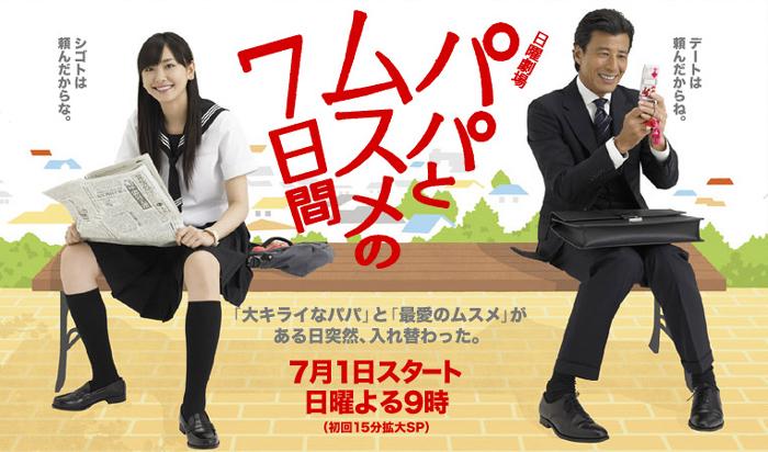 best japanese drama ever